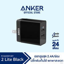 Anker PowerPort 2 Lite Adapter Black หัวชาร์จ ที่ชาร์จมือถือ แท็บเล็ต ช่องเสียบ USB จำนวน 2 พอร์ท จ่ายไฟได้สูงสุดถึง 2.4A – AK53