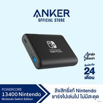 Anker PowerCore 13400 Nintendo Switch Edition PD เพาเวอร์แบงค์คุณภาพสูง เทคโนโลยี Power Delivery แถมสายชาร์จ และถุงผ้า – AK88