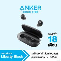 Anker Soundcore Liberty Black หูฟัง TWS ชาร์จ 10 นาทีฟังเพลงได้ 1 ชั่วโมง รองรับบลูทูธ ระดับกันน้ำ IPX5 มีไมโครโฟนในตัว – AK157