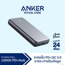 Anker PowerCore+ 19000 PD พร้อมช่อง USB Hub ในตัว สามารถถ่ายโอนข้อมูล Powerbank เพาเวอร์แบงค์ PD ชาร์จเร็ว แบตสำรอง – AK124