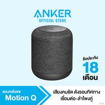 Anker Soundcore Motion Q Bluetooth Speaker 360 Sound ลำโพงบลูทูธ เสียง Surround รอบทิศทาง 360 องศา กันน้ำระดับ IPX7 – AK158-Z