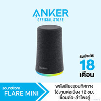 Anker Soundcore Flare Mini ลำโพงเล็กแต่แจ๋วที่สุดของพลังเสียงรอบทิศ เล่นต่อเนื่องนาน 12 ชม. กันน้ำ IPX7 เบสเเน่นแบตนาน – AK201