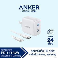 Anker PowerPort PD 1 with PowerLine Select USB-C to Lightning Cable ชุดอุปกรณ์ชาร์จเร็ว iPhone iPad ปลอดภัย สะดวกพกพา (White-ขาว) – AK190