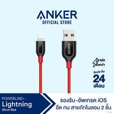 Anker PowerLine+ Lightning 90cm (3ft) สายชาร์จ สำหรับไอโฟน หุ้มด้วย Nylon ถัก 2 ชั้น มาตรฐาน MFi จาก Apple – สีแดง – AK38