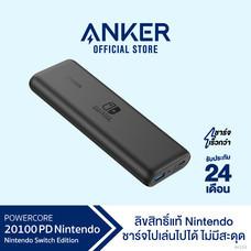 Anker PowerCore 20100 Nintendo Switch Edition PD พาวเวอร์แบงค์คุณภาพสูง ชาร์จเร็ว เทคโนโลยี Power Delivery แถมถุงผ้า – AK108