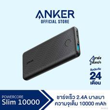 Anker PowerCore Slim 10000 เพาเวอร์แบงค์ ดีไซน์บาง พอดีกับฝ่ามือ Input ใช้งาน Micro USB หรือ USB-C ชาร์จเร็ว 2.4A – AK163