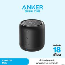 Anker Soundcore Mini Bluetooth Speaker ลำโพงบลูทูธ กำลังขับ 5W ไซส์เล็กพลังเสียงดีเกินตัว เล่นเพลงนาน 15 ชม. – AK242