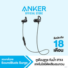 Anker SoundBuds Surge IPX4 หูฟังบลูทูธทรงสปอร์ต กันน้ำ กันฝุ่น เสียงดี คุณภาพ – AK47