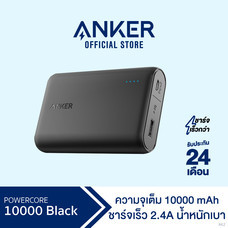 Anker PowerCore 10000 Powerbank พาวเวอร์แบงค์ แบตสำรองมือถือชาร์จเร็ว มีช่องชาร์จเร็ว 2.4A Quick Charge แถม!สายชาร์จ Micro USB พร้อมซองผ้า - Black