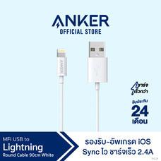 Anker MFI USB to Lightning Round Cable 90cm (3ft) สายชาร์จ สำหรับไอโฟน ชาร์จเร็ว ได้มาตรฐาน MFi จาก Apple – สีขาว – AK24