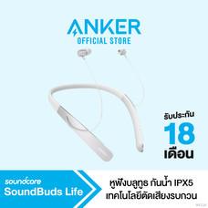 Anker SoundBuds Life หูฟังบลูทูธ มีปุ่มควบคุมเพลงและไมโครโฟนในตัว กันน้ำระดับ IPX5 - Silver (ประกัน 18 เดือน)