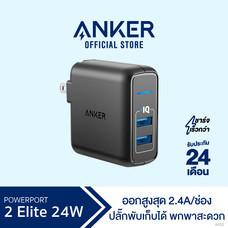 Anker PowerPort 2 Elite 24W Adapter Black หัวชาร์จ Anker ช่องเสียบ USB 2 พอร์ท ชาร์จเร็วด้วยเทคโนโลยี PowerIQ และ VoltageBoost – AK50