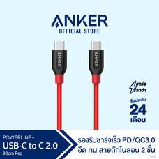 Anker PowerLine+ USB-C to USB-C 2.0 90cm (3ft) สายชาร์จเร็ว สายชาร์จแท้ หุ้มด้วย Nylon ถัก 2 ชั้น – สีแดง – AK44