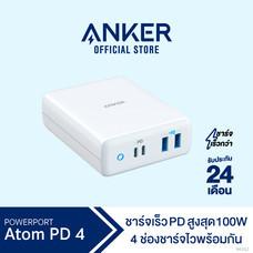 Anker PowerPort Atom PD 4 (100W) Power Delivery หัวชาร์จ ชาร์จเร็ว ปลอดภัยสูงสุด สะดวกในการใช้งาน ชาร์จพร้อมกัน 4 ช่อง (White-ขาว) – AK182