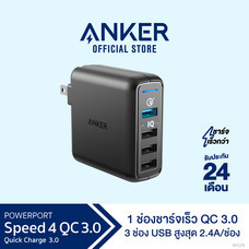 Anker PowerPort Speed 4 (Black) Adapter แบบ 4 พอร์ตพร้อม Quick Charge 3.0