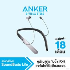 Anker SoundBuds Life หูฟังบลูทูธ มีปุ่มควบคุมเพลงและไมโครโฟนในตัว กันน้ำระดับ IPX5 - Black (ประกัน 18 เดือน)
