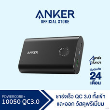 Anker PowerCore+ 10050 Quick Charge 3.0 Power Bank แบตสำรองคุณภาพสูง ฟรี สายชาร์จ Micro USB พร้อมซองผ้า – AK4