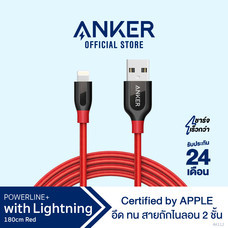 Anker PowerLine+ Lightning 180cm (6ft) สายชาร์จ หุ้มด้วย Nylon ถักถึง 2 ชั้น ได้รับมาตรฐาน MFi จาก Apple – AK93/AK112