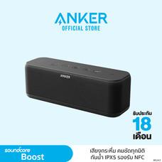 Anker Soundcore Boost ลำโพงบลูทูธ กันน้ำระดับ IPX7 ลำโพงแบบพกพา ระดับสเตอริโอ 20W ที่ให้พลังเสียงคมชัด – AK243