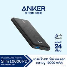 Anker PowerCore III Sense 10000 PD Fabric Version เพาเวอร์แบงค์ Powerbank ชาร์จเร็ว ปลอดภัยสูงสุด บางและน้ำหนักเบา (ฺBlack-ดำ) – AK179