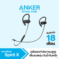 Anker Soundcore Spirit X Wireless Earphone Black เสียงเบสที่หนักแน่น ระดับกันน้ำ IPX7 เล่นได้ต่อเนื่องนานถึง 12 ชั่วโมง – AK155-Z
