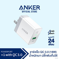 Anker PowerPort+ 1 with Quick Charge 3.0 (18W) ที่ชาร์จมือถือ แท็บเล็ต - White (ประกัน 2 ปี)
