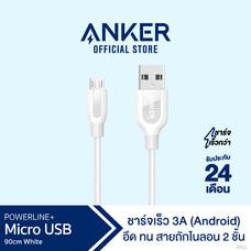 Anker PowerLine+ Micro USB 90cm (3ft) รองรับชาร์จเร็วหุ้มด้วย Nylon ถัก 2 ชั้น ฟรีกระเป๋าเก็บสาย – สีขาว – AK31