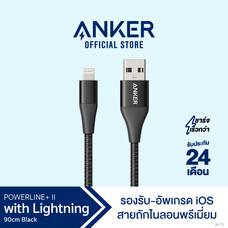 Anker PowerLine+ II with Lightning 90cm (3ft) สายชาร์จ Anker สำหรับไอโฟน มาตรฐาน MFi จาก Apple ทนมาก – AK78/AK79/AK80/AK81