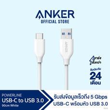 Anker PowerLine USB-C to USB 3.0 ความยาว 90cm (3ft) - สีขาว - AK41