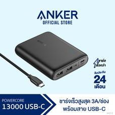 Anker PowerCore 13000 C พาวเวอร์แบงค์ แบตสำรองมือถือชาร์จเร็ว มีช่องชาร์จเร็ว แถม!สายชาร์จ Micro USB พร้อมซองผ้า - Black (ประกัน 2 ปี)