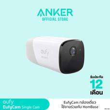 EufyCam Single Cam กล้องวงจรปิดไร้สาย 100% ทน คมชัด 1080p HD ระบบตรวจจับหน้า ชาร์จครั้งเดียวใช้ได้นานถึง 365 วัน (White-ขาว) – AK196