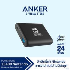 Anker PowerCore 13400 Nintendo Switch Edition PD -พาวเวอร์แบงค์ แบตสำรองมือถือชาร์จเร็ว รองรับเทคโนโลยี Power Delivery - Black (ประกัน 2 ปี)