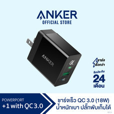 Anker PowerPort+ 1 with Quick Charge 3.0 (18W) ที่ชาร์จมือถือ แท็บเล็ต - Black (ประกัน 2 ปี)