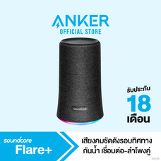 Anker Soundcore Flare+ Portable Waterproof Speaker Black สามารถ Pair เป็นคู่ได้ ลำโพงบลูทูธขับเคลื่อนพลังเสียง 360 องศา – AK160