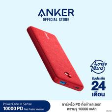 Anker PowerCore III Sense 10000 PD Fabric Version เพาเวอร์แบงค์ Powerbank ชาร์จเร็ว ปลอดภัยสูงสุด บางและน้ำหนักเบา (Red-แดง) – AK232