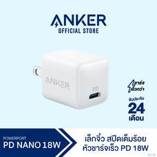 Sale! Anker หัวชาร์จเร็ว iPhone 12 PowerPort PD Nano ชาร์จเร็ว พอร์ต USB-C ป้องกันไฟกระชาก ไฟลัดวงจร (White-ขาว) – AK199