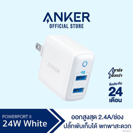 Anker PowerPort II (24W) Adapter White หัวชาร์จ ช่องเสียบชาร์จ USB 2 พอร์ท ชาร์จเต็มเร็วด้วยเทคโนโลยี PowerIQ และ VoltageBoost – AK128-Z