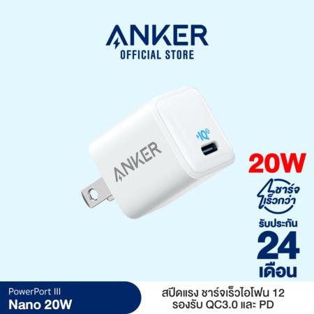 Anker หัวชาร์จเร็ว iPhone 12 (20W) PowerPort III Nano PIQ3.0 (PD+QC3.0) ชาร์จไว เล็กจิ๋ว รองรับอุปกรณ์ USB-C รับประกัน 2 ปี – AK255