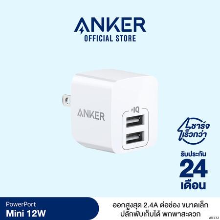 Anker PowerPort Mini Adapter หัวชาร์จ USB ขนาดกะทัดรัดพิเศษ, ออกสูงสุด 2.4A (12W) และ ปลั๊กพับเก็บได้ – AK150