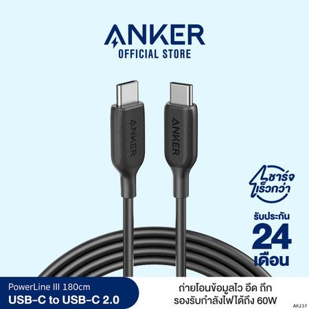 Anker PowerLine III USB-C to USB-C 2.0 (180cm) รองรับชาร์จเร็ว 60W ทนการบิดงอ บางลงแต่แข็งแรงกว่าเดิม ดีไซน์ใหม่ – AK237