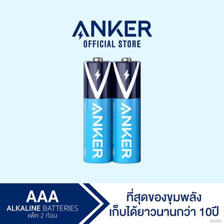 Anker Alkaline AAA Batteries ถ่านอัลคาไลน์ AAA ปลอดภัย ใช้งานได้ยาวนาน เก็บไว้ได้นานถึง 10 ปี (แพ็ค 2 ก้อน) – AK209
