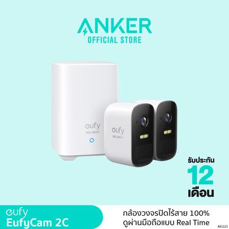 EufyCam 2C (2 Cam + 1 Homebase 16GB) กล้องวงจรปิดไร้สาย มุมมองกว้าง 135° ใช้งานได้ถึง 180 วัน ความคมชัด 1080p HD – AK221