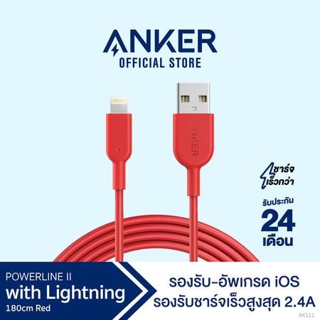 Anker PowerLine II สายชาร์จ (180cm) Lightning Connector 6ft สำหรับไอโฟน ชาร์จเร็ว ได้รับมาตรฐาน MFi จาก Apple – AK111