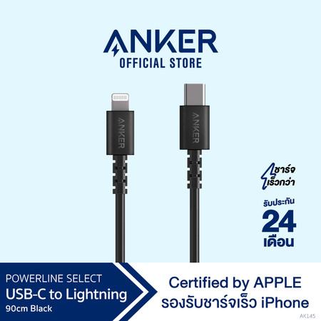 Anker PowerLine Select (90cm) 3ft USB-C to Lightning PD สายชาร์จเร็วสำหรับไอโฟน มาตรฐาน MFi จาก Apple ทนมาก – AK145
