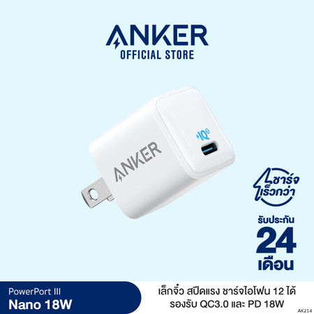 Anker หัวชาร์จเร็ว iPhone12 (18W) PowerPort III Nano PIQ3.0 (PD+QC3.0) ชาร์จไว เล็กจิ๋ว รองรับอุปกรณ์ USB-C รับประกัน 2 ปี – AK214-Z