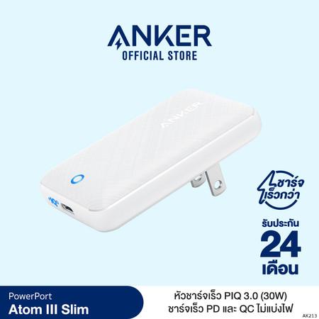Anker PowerPort Atom lll Slim หัวชาร์จเร็ว จ่ายไฟเต็มสปีด PD 30W บางเฉียบ ใช้งานได้ทุกพื้นที่ เร็วสุดด้วยเทคโนโลยี GaN (White-ขาว) – AK213-Z