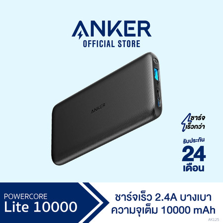 Anker PowerCore Lite 10000 Black ขนาดบางและเบา ชาร์จเร็ว ใช้ได้กับ Smartphone มีช่อง Input USB-C และ Micro USB – AK125