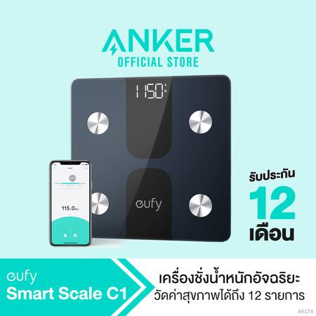 Eufy Body Scale Weight C1 เครื่องชั่งน้ำหนักอัจฉริยะ เชื่อมต่อผ่าน Bluetooth วัดค่าสุขภาพ 12 รายการ (ฺBlack-ดำ) – AK174