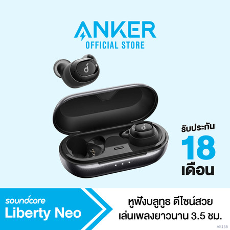 Anker Soundcore Liberty Neo Black หูฟัง TWS น้ำหนักเบา ให้เสียงที่คมชัด เสียงเบสแน่น รองรับบลูทูธ ตัดเสียงรบกวน – AK156-Z
