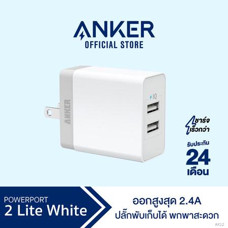 Anker PowerPort 2 Lite Adapter White หัวชาร์จ ที่ชาร์จมือถือ แท็บเล็ต ช่องเสียบ USB จำนวน 2 พอร์ท จ่ายไฟได้สูงสุดถึง 2.4A – AK12